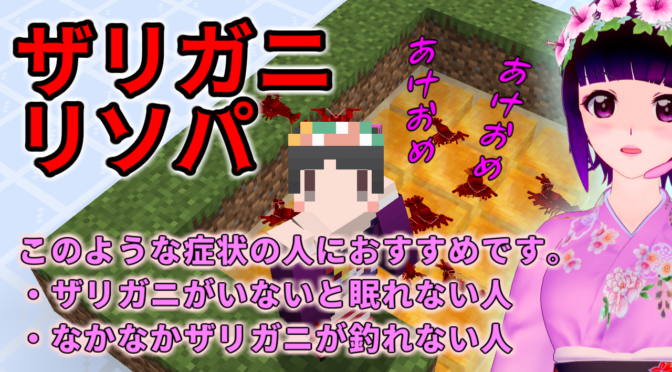 【Minecraft 1.15x】あけおめ!かっぷらさんリソパ「ザリガニ」配布!!