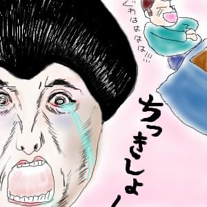 小梅太夫ならぬTomo太夫「ちっきしょー!!!」叫ぶの図