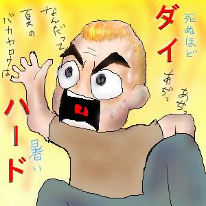 【ダイ・ハード】暑さに苦しむTomo・ウィリス