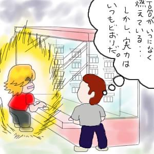 Tomo、UFOキャッチャーに燃える。