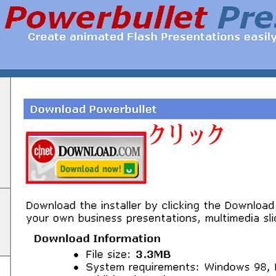 Powerbullet Presenter 1.44ダウンロード方法02