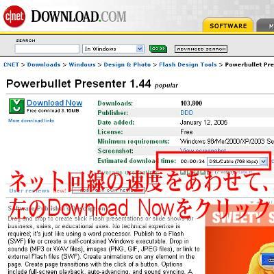 Powerbullet Presenter 1.44ダウンロード方法03