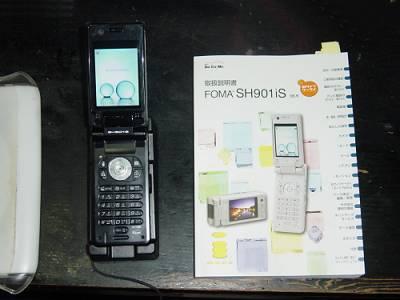 カメラ付携帯(FOMA SH901is)を激写する