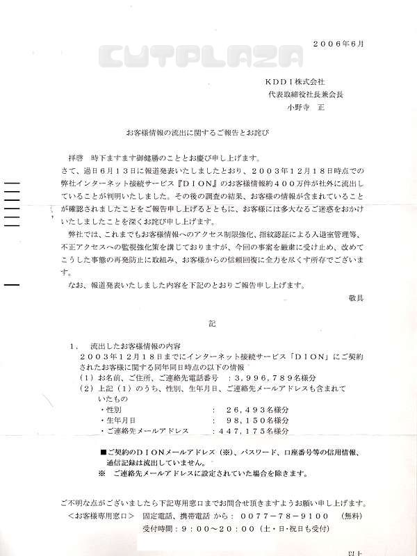 【ニュース】KDDI・DIONの個人情報流出