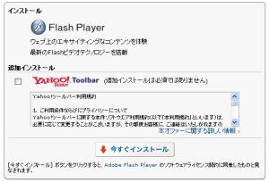 Adobe Flash Player ダウンロードセンター