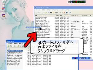 SDカードのフォルダに音楽ファイルをクリック&ドラッグ