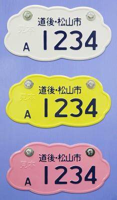 【坂の上の雲】松山市、雲形ナンバープレート交付
