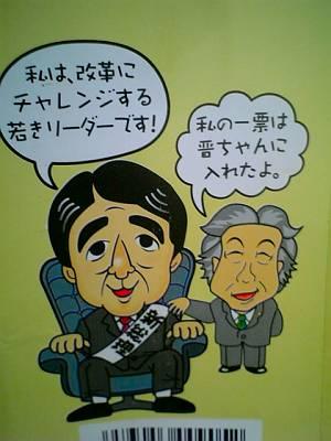 誕生「晋ちゃん」まんじゅう
