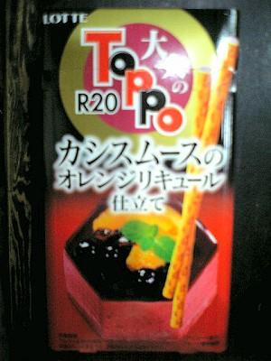 大人のToppo「カシスムースのオレンジリキュール仕立て」