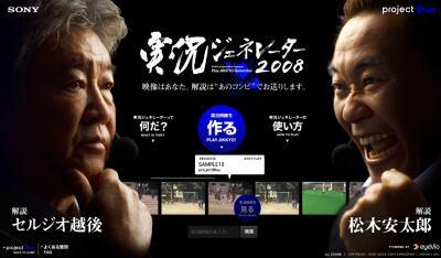 実況ジェネレーター2008 | project Blue | ソニー