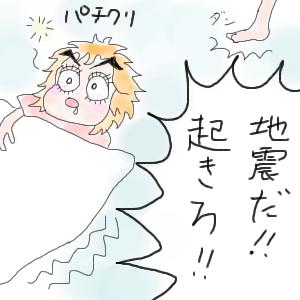 早朝の地震