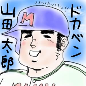 山Pこと「山田太郎」。別の愛称「ドカベン」