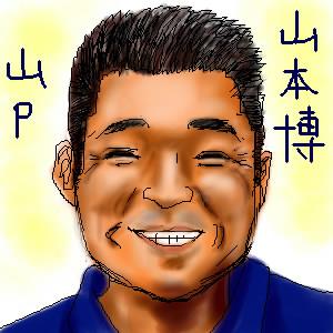 山Pこと山本博